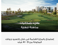 Own a Villa/Townhouse with 1% monthly installment in Emaar South
