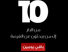 2 Days Left For The Largest Real Estate Offer in Abu Dhabi