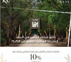 Owns a plot of land or villa in the heart of nature and between Abu Dhabi and Dubai