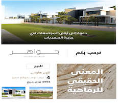 You are invited to the world of luxury in Jawaher Saadiyat to discover the finest villas and townhouses