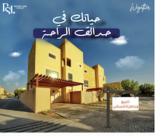 Own a ready-to-move-in villa or townhouse at excellent prices in Al Raha Gardens
